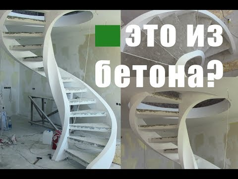 Бетонные лестницы Киев. Бетонная лестница на тетивах. Concrete stairs