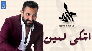 اشكي لمين - احمد سعد - ahmed saad