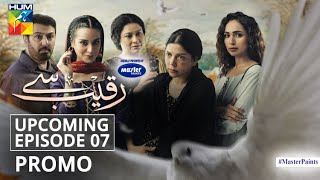 Watch the seventh episode of #RaqeebSe Wednesday at 8:00 PM on #HUMTV It's time to experience the story of eternal love Digitally Presented by ...