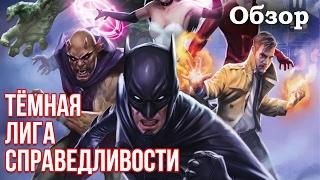 Тёмная Лига Справедливости - Для тех, кто соскучился по сериалу Константин (Обзор)