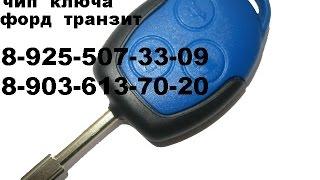 изготовить ключ форд фокус1(fo21)  тел:8(925)507-33-09(, 2013-08-05T16:06:50.000Z)