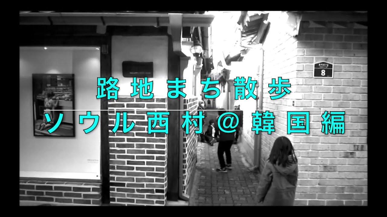 路地まち散歩 ソウル・西村地区編