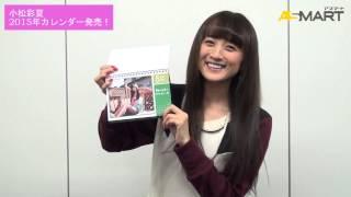 【アスマート】小松彩夏 2015年カレンダー 小松彩夏 動画 12