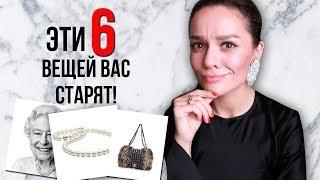 ЭТИ 6 ВЕЩЕЙ ВАС СТАРЯТ!