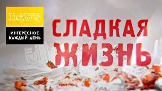 СЕРИАЛ СЛАДКАЯ ЖИЗНЬ НА ТНТ / 3 сезон, финал, Марта Носова, Никита Панфилов, Анастасия Меськова