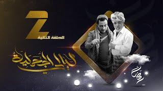 مسلسل ليالي الجحملية    فهد القرني سالي حمادة عامر البوصي صلاح الاخفش و آخرون  الحلقة 2