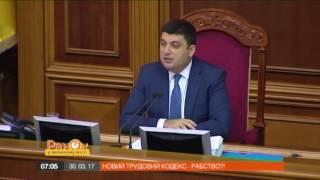 Новый трудовой кодекс загонит украинцев в рабство?