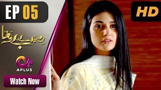 Pakistani Drama | Mere Bewafa - Episode 5 | Aplus Dramas | Agha Ali, Sarah Khan, Zhalay Sarhadi