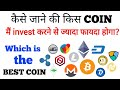 How to know which coin has better future | which cryptocurrency is more profitable