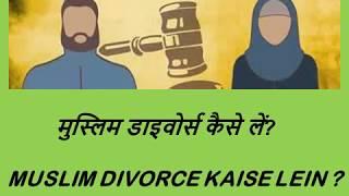 मुस्लिम डाइवोर्स कैसे लें ?/HOW TO TAKE DIVORCE UNDER MUSLIM LAW?AFTER SUPERME COURT ORDER