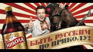 США 798: Отношение американцев к России и к русским. Отношение русских к Америке и американцам.