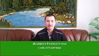 Фото Атышулы 26 бап пен Назарбаев туралы Жанбол Рахматулла