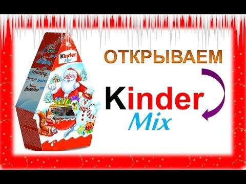 Киндер Микс - новогодние подарки 2017  Kinder Surprise Новый Год 2017