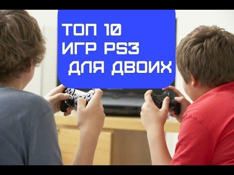 Топ 10 игр Ps3 для двоих