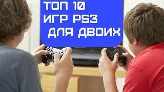 Топ 10 игр Ps3 для двоих(Жми ❤ и рассказать друзьям.------- Топ 10 игр Ps3 для двоих https://youtu.be/D52-mNvAyGw - Часто после покупки игровой прис..., 2015-11-08T03:18:03.000Z)