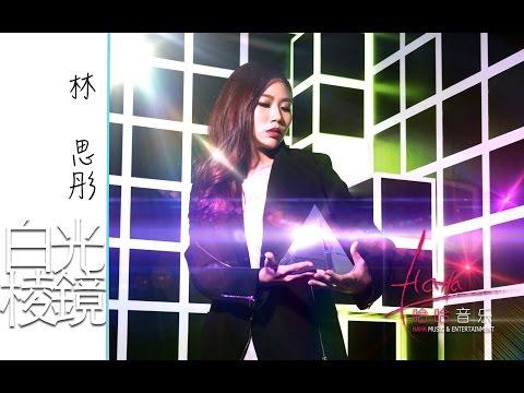 [真探 The Truth Seekers 主题曲] 林思彤 Lin Si Tong - 白光棱镜 [官方MV]