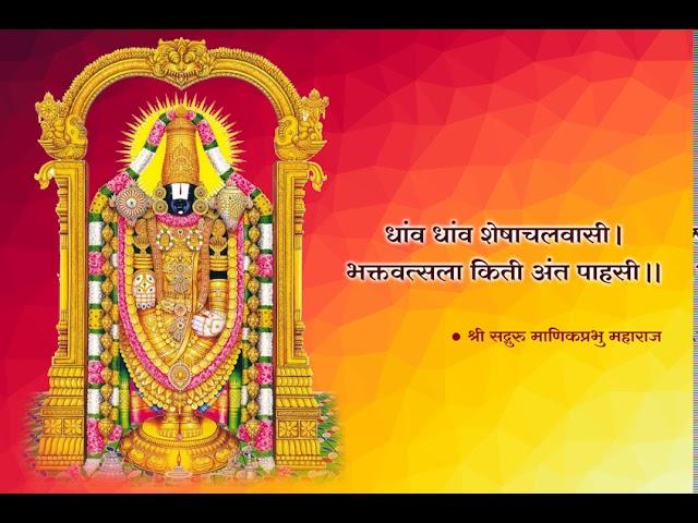 Dhav Dhav Sheshachalvasi - धांव धांव शेषाचलवासी - Balaji Bhajan by Shri Manik Prabhu Maharaj