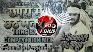Chhapra Me Chhath Manayenge Thik hai {Khesari Lal}-Zabardast Toing Bass Dance Mix-Dj Shubham Hajipur
