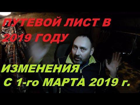 Путевой Лист в 2019 Году