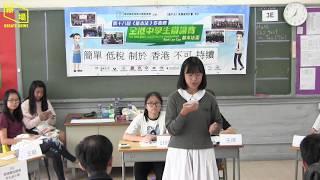 Publication Date: 2018-11-12 | Video Title: 181013簡單低稅制於香港不可持續 李兆基對林護