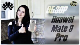 huawei Mate 9 Pro  Очередной флагман для «профессионалов»  #Цифрус