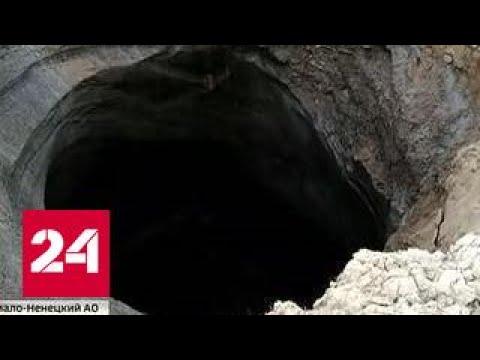 На Ямале возникла новая черная дыра