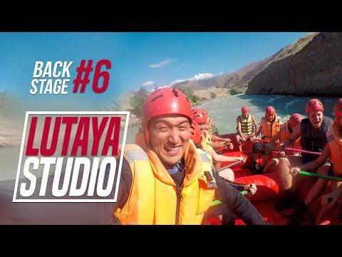 Lutaya Studio | Вдудь с Данияром / Рафтинг / Пародия на Лютую от Жарайт Сити