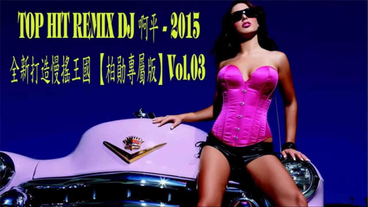 TOP HIT NONSTOP CHINESE REMIX DJ 2015 Vol.03 [Full HD]