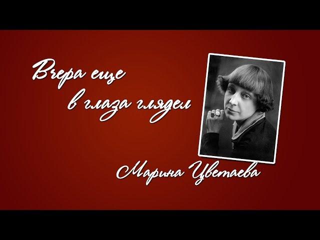 Изображение предпросмотра прочтения – ЮлияЕмельянова читает произведение «Вчера еще в глаза глядел...» М.И.Цветаевой