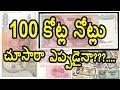 100 Crores bank notes|Banknotes of the Yugoslav dinar YUM|Banned Yugoslav 1 Billion Bank Notes|News