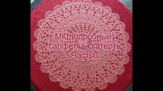 МК(подробный) Cалфетка-скатерть ЧАСТЬ 6