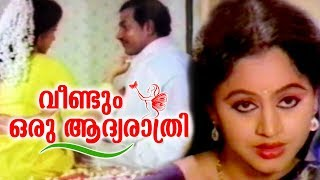 Veendum Oru Adhya Rathri #  Malayalam Classic Movies # Malayalam Evergreen Hit Movies