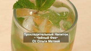 """Прохладительный Напиток """"Чайный Физ"""""""