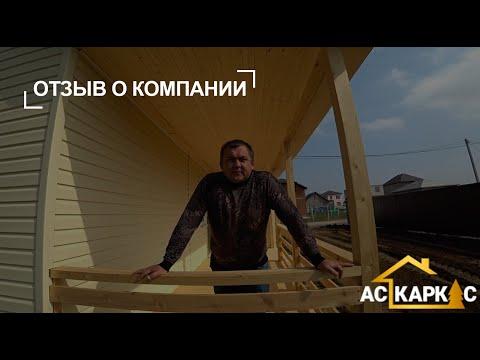 Переезд в Краснодарский край. Отзыв о компании Ас-Каркас