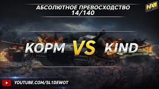 [TeamSpeak!] Турнир 14/140 - KOPM vs KIND [18+] [Na`Vi.SL1DE]