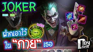 "ROV:Joker ฝากระเบิดไว้ใน""กาย""เธอ... #Joker SS5Rank#9"