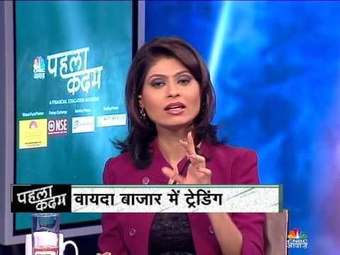 Pehla Kadam | Episode 50 | Derivatives, Futures & Options.