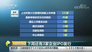 [中国财经报道]下周还有3家企业IPO发行 CCTV财经