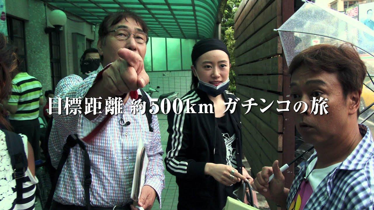 画像: 『ローカル路線バス乗り継ぎの旅 THE MOVIE』 youtu.be