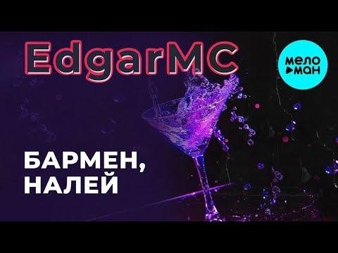 EdgarMc - Бармен налей Single