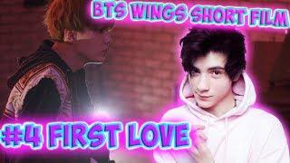 BTS (방탄소년단) WINGS Short Film #4 FIRST LOVE Реакция | BTS | Реакция на WINGS Short Film #4 FIRST LOVE