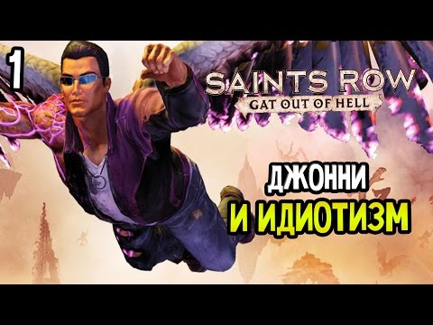 Saints Row The Third кооп #1 - Михакер и Уайтили