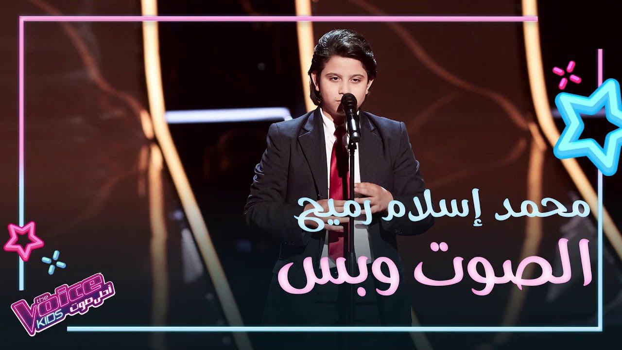 محمد إسلام رميح يحدث حالة انبهار ويحصل على لفة ثلاثية بعد ادائه موال ريم على القاع وأغنية حب إيه