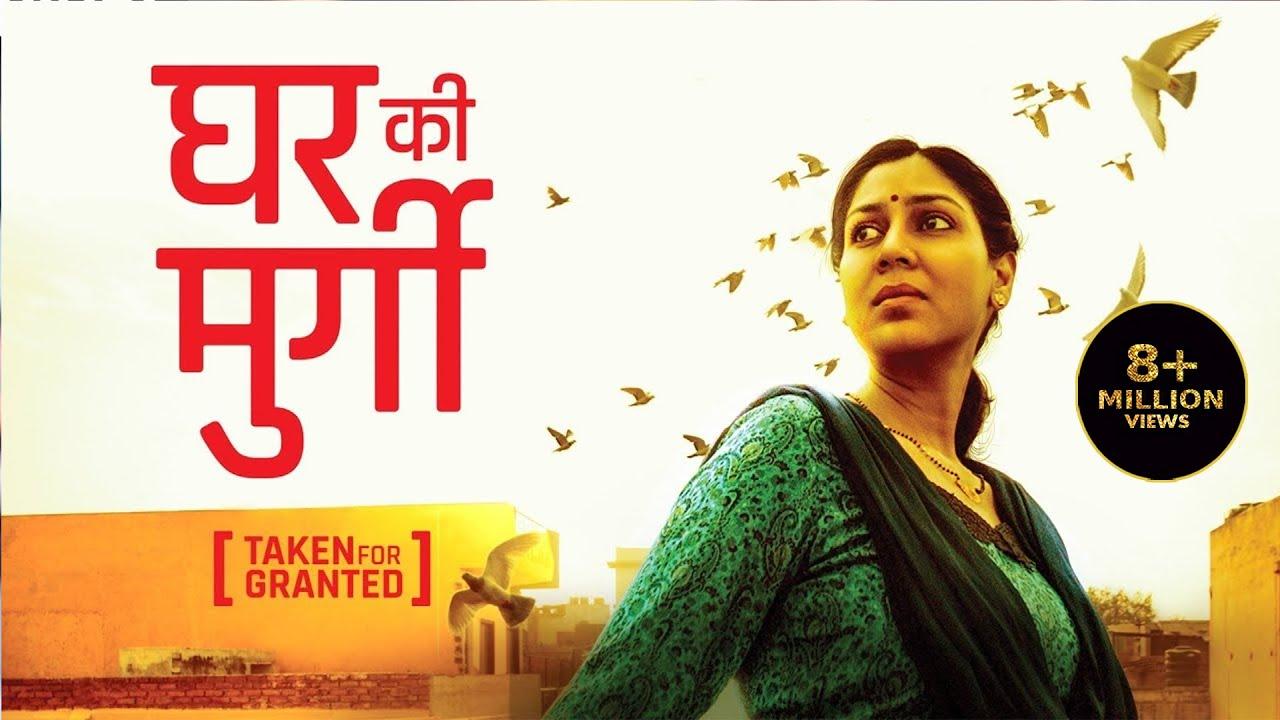 Ghar Ki Murgi | Short Film | Sakshi Tanwar - YouTube