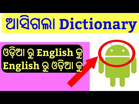 Top Odia Dictionay Apps 2018 !! Odia To English Dictionary !! English To odia Dictionary