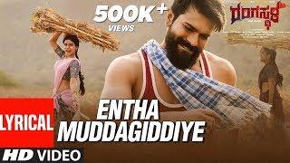 Entha Muddagiddiye Lyrical Video Song | Rangasthala Kannada Movie | Ram Charan, Samantha | DSP