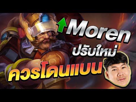 RoV: Moren ปรับใหม่โหดมาก รีบเล่นก่อนโดนเนิฟ !!