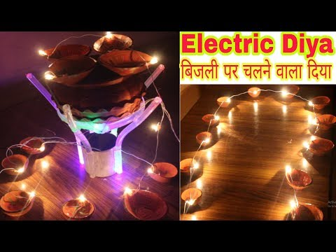 Electric Diya | How to make Diwali Diya बिजली पर चलने वाला दिया Decorating light for diwali