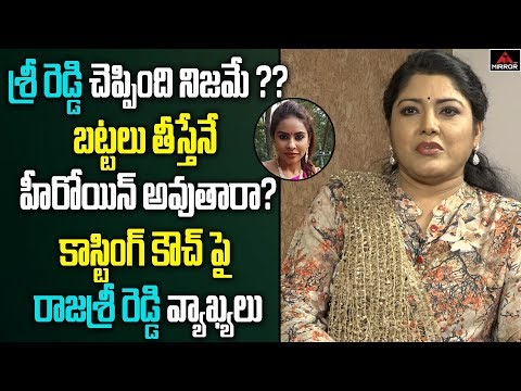 Telugu TV Actress Rajashree Reddy About Tollywood Casting Couch | Tollywood Latest | Mirror TV
