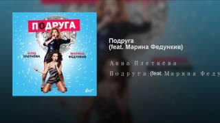 Скачать Подруга Feat Марина Федункив